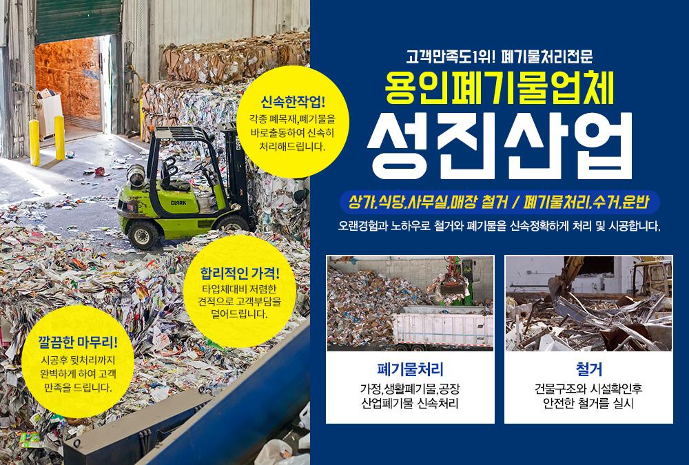 용인폐기물처리 성진산업